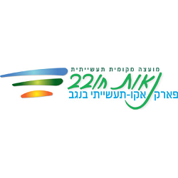 Ramat Hovav Local Industrial Council