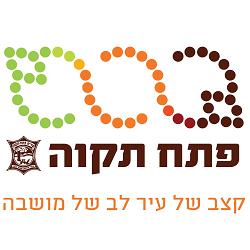 Petah Tikva Municipality