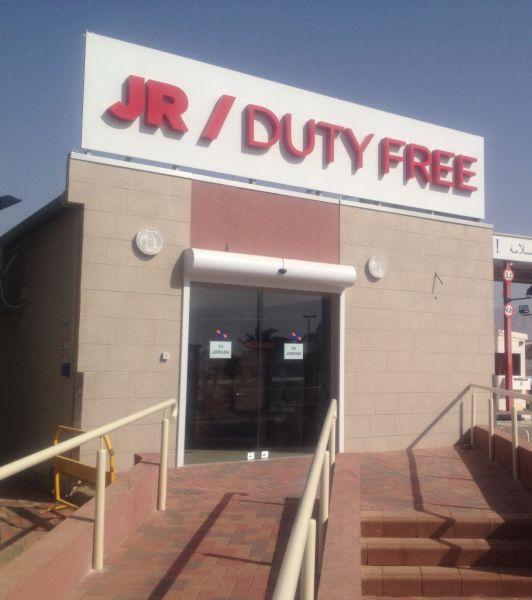 DUTY FREE  מסוף רבין