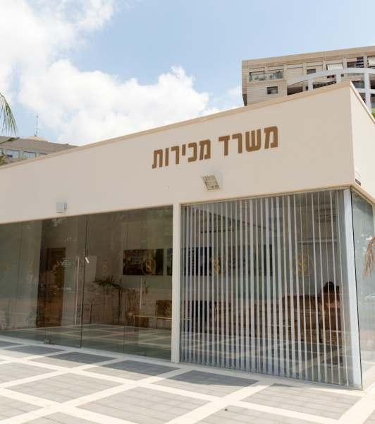 Stern Street Kiryat Ono