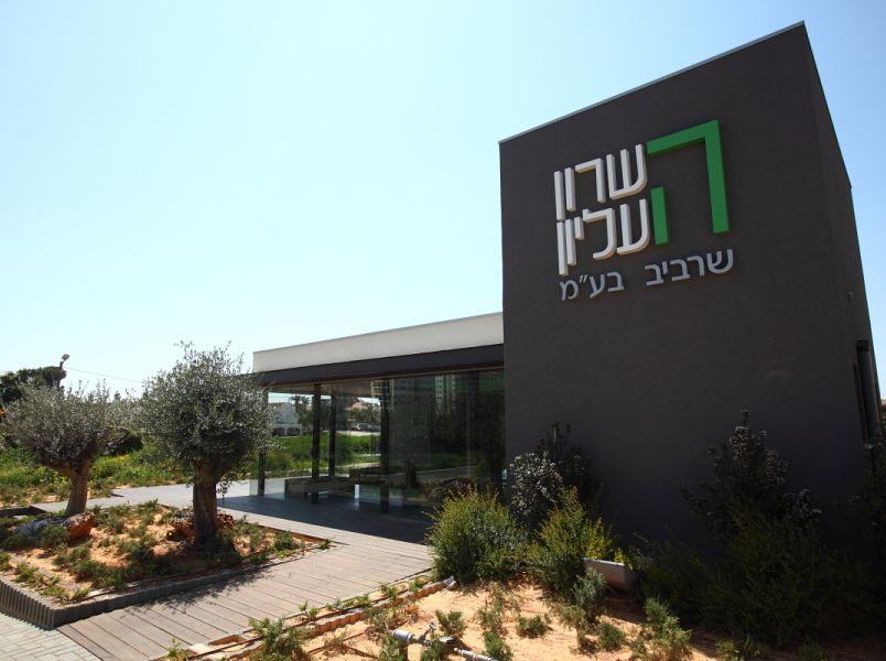Sharbiv Hod HaSharon